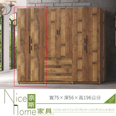 《奈斯家具Nice》147-9-HM 工業風2.5尺雙吊加隔板衣櫃/左