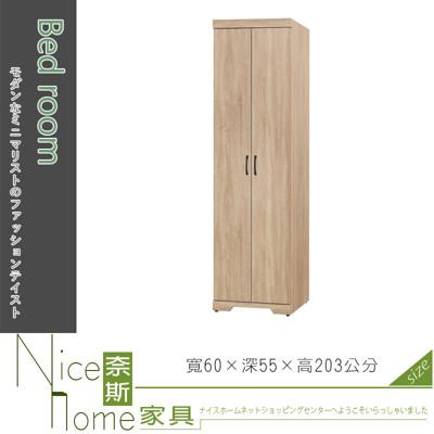 《奈斯家具Nice》140-11-HM 樂活橡木2尺兩門衣櫃
