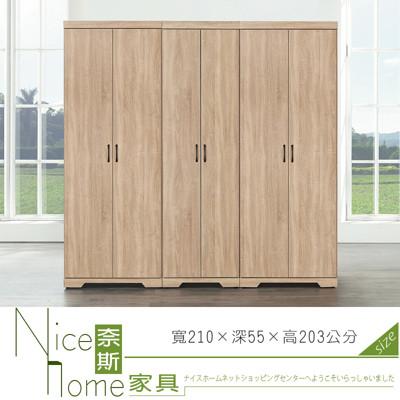 《奈斯家具Nice》175-4-HM 樂活橡木7尺衣櫃