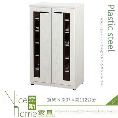 《奈斯家具Nice》077-01-HX (塑鋼材質)2.1尺雙開門鞋櫃-白橡色