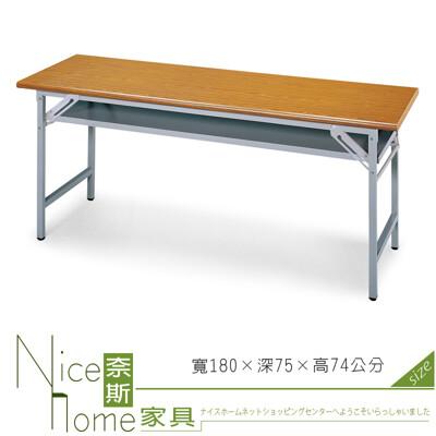 《奈斯家具Nice》118-7-HPQ 折合式會議桌