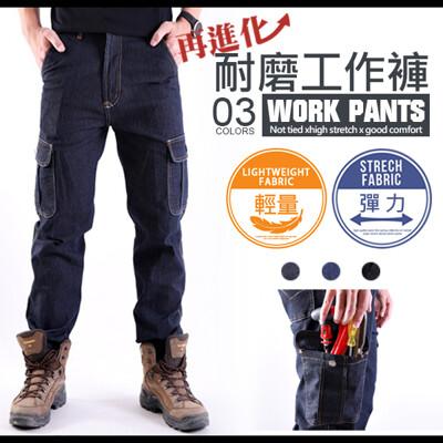輕量級耐磨款 牛仔 純黑 多口袋工作褲