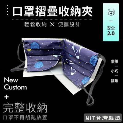 【小魚嚴選】台灣製 口罩及口罩套兩用摺疊收納夾加大款 10入裝