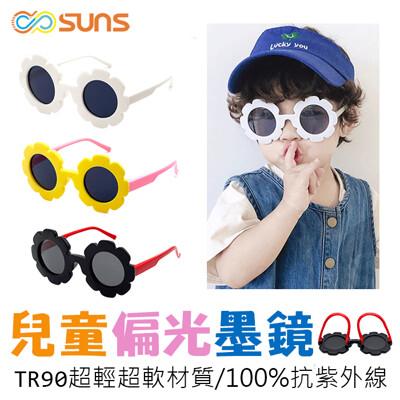 兒童偏光墨鏡TR90進口輕盈材質 花花造型不易損壞 兒童專用抗紫外線 UV400 保護孩子眼睛