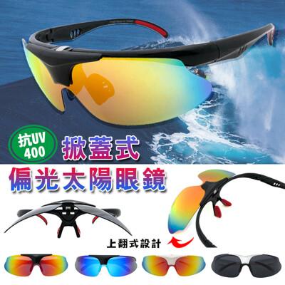 掀蓋式偏光墨鏡 Polaroid墨鏡上翻式太陽眼鏡 運動眼鏡 駕駛墨鏡 90度上翻太陽眼鏡 抗紫外線