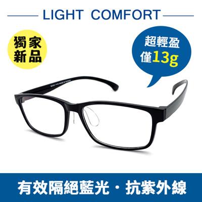 MIT超輕盈濾藍光眼鏡 平光眼鏡 僅13g 配戴舒適 100%抗紫外線保護眼睛 台灣製造
