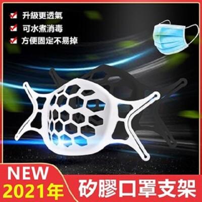 食品級矽膠 立體3D 口罩支架 J1617