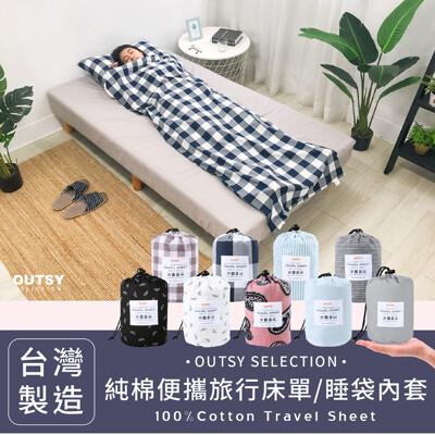 【OUTSY】台灣製純棉便攜質感印花旅行床單/睡袋內套