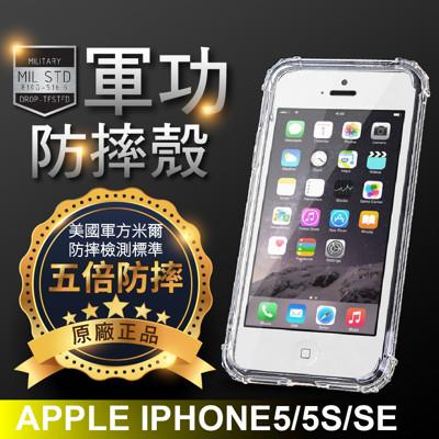 【原廠正品】APPLE iPhone5/SE/5C 美國軍事規範防摔測試-軍功防摔手機殼