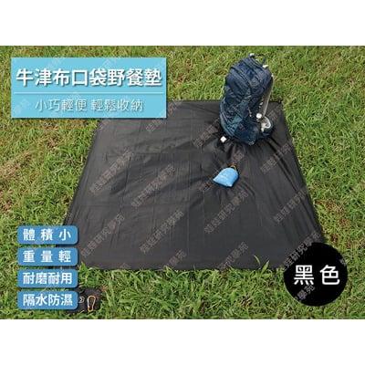 牛津布 野餐墊AT6238(黑) 野營露營野餐墊 戶外睡墊 帳篷坐墊地席防潮墊(TOK1330)