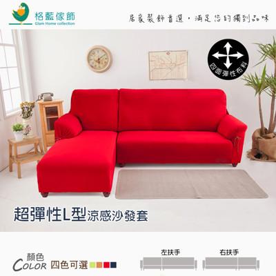 超彈性L型涼感沙發套二件式(左側貴妃椅)-四色可選