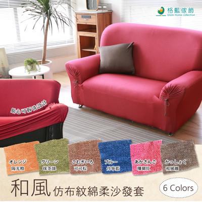 和風棉柔仿布紋彈性沙發套1+2+3人座(六色可選)