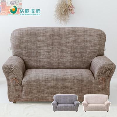 禪思牛奶絲彈性沙發套1+2+3人座(三色可選)