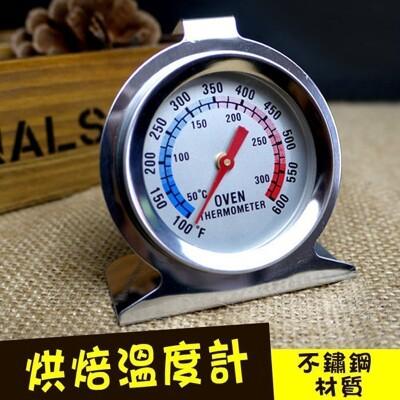 50-300度 不銹鋼烤箱 烤箱溫度計指針式溫度計 不銹鋼焗爐座式專業焗烤廚房用【E003】