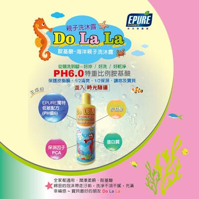 恩普樂 Do La La 海洋胺基酸親子洗沐露500ml(8瓶/箱)
