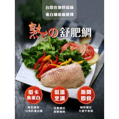 【UP舒肥首選】舒肥鯛魚即食包(100g±5%)