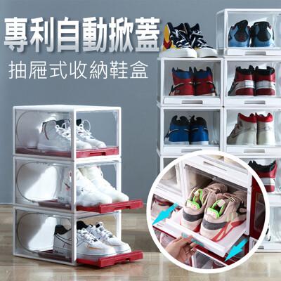 自動掀蓋專利抽屜式收納鞋盒 (男生47碼輕鬆放)