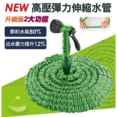 超級彈力加壓伸縮水管附洗車刷【豪華組】