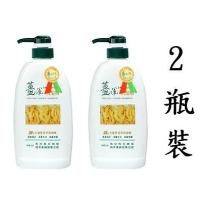 薑之軍洗髮精750mlx2瓶特惠組