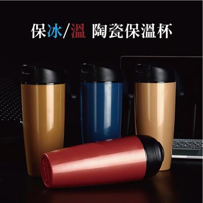 陶杯杯|SGS檢驗安全無毒 陶瓷保溫杯 隨行杯 快開設計方便飲用