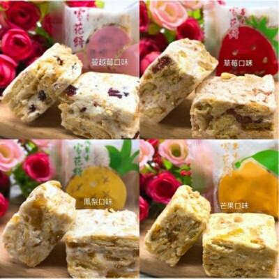 【大包裝】雪花餅 蔓越莓 草莓 鳳梨 芒果口味 20入/包