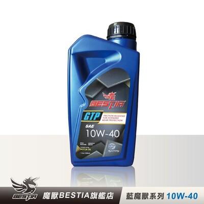 【BESTIA美國魔獸】藍魔獸系列 SAE 10W-40 全合成機油 1L/瓶
