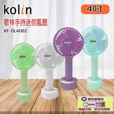歌林4吋充電式小風扇 KF-DL4U02