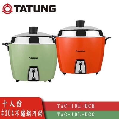 大同10人份不鏽鋼電鍋TAC-10L-DCR/DCG 紅/綠
