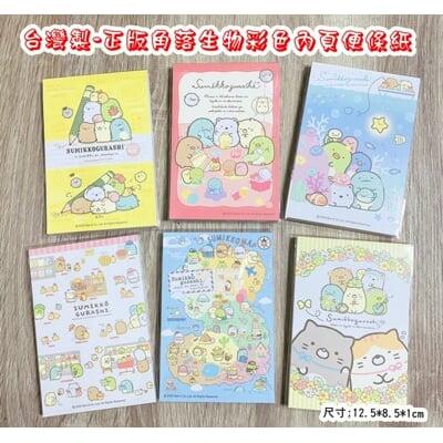 台灣製-正版授權角落生物便條紙-內頁都是彩色圖案