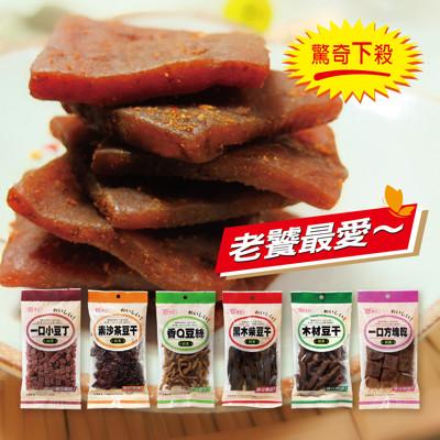 惠香 入味軟Q豆干系列 精選老饕最愛八種口味豆乾