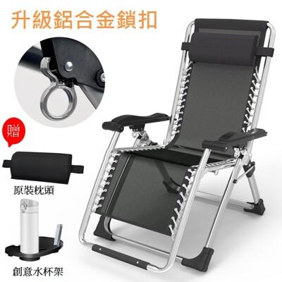 折疊方管躺椅+杯架 折疊椅 休閒椅