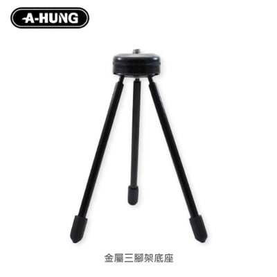 【A-HUNG】金屬三腳架底座 桌面三腳架 手機自拍桿 手機架 自拍棒 相機腳架 自拍腳架 手機腳架