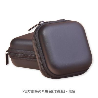【A-HUNG】PU方形時尚耳機包 增高版 耳機包 收納包 拉鍊包 零錢包 傳輸線 藍芽耳機 耳機袋