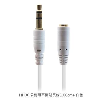 【A-HUNG】HH30 公對母耳機延長線 3.5mm 100cm AUX 音頻線 音源線 喇叭線