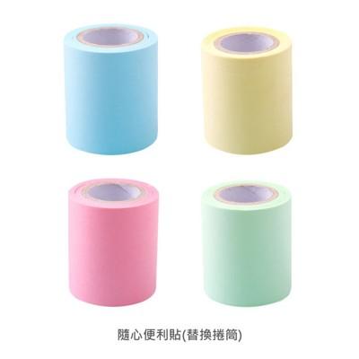 【A-HUNG】隨心便利貼(替換捲筒) 彩色膠帶捲紙式便利貼 書寫黏貼 膠帶便利貼 紙膠帶