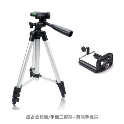 【A-HUNG】多功能三腳架 手機夾 相機三腳架 手機腳架 相機腳架 投影機架 手機支架 手機架