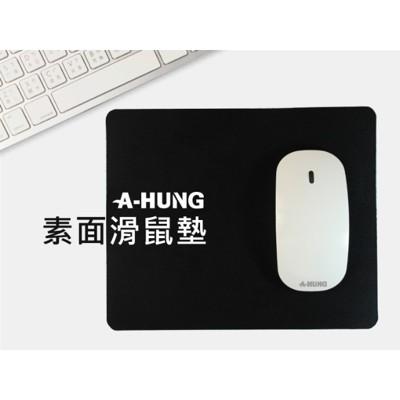 【A-HUNG】時尚素面滑鼠墊 滑鼠墊 墊板 滑鼠板 桌墊 切割墊 電腦滑鼠墊 筆電滑鼠墊