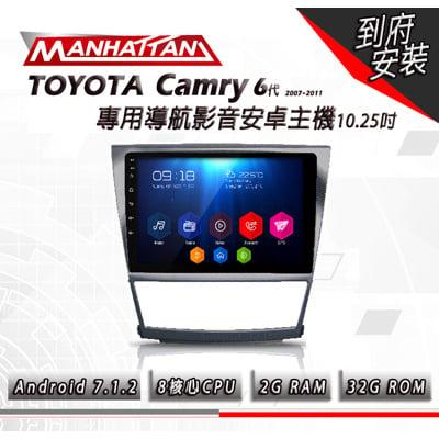 [免費到府安裝] CAMRY 6代 2007-2011 專用 10.25吋導航影音安卓主機