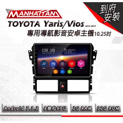 [免費到府安裝] VIOS / YARIS 2013-2017專用 10.25吋導航影音安卓主機