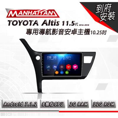 [免費到府安裝] ALTIS 11.5代 2016-2018專用10.25吋導航影音安卓主機