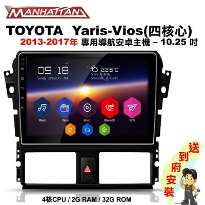 [免費到府安裝] VIOS / YARIS 2013-2017專用 10.25吋四核導航影音安卓主機