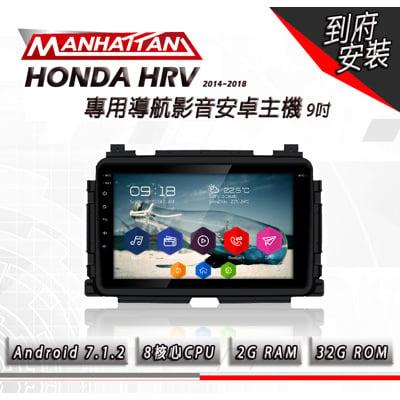 [免費到府安裝]HONDA HRV 2014-2018 專用 9吋導航影音安卓主機
