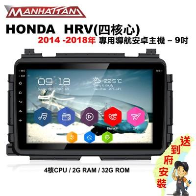[免費到府安裝]HONDA HRV 2014-2018專用 四核心 9吋導航影音安卓主機