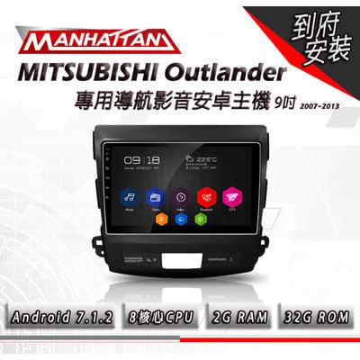 [到府安裝]MITSUBISHI OUTLANDER 2007-2013 專用 9吋導航影音安卓主機