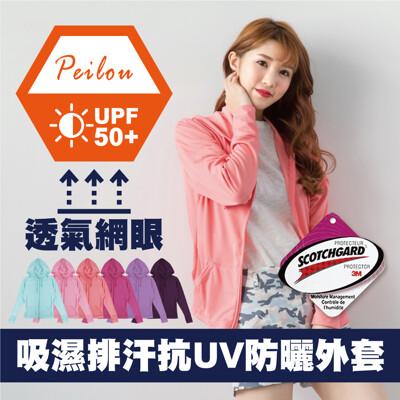 【貝柔】台灣製高透氣抗UV防曬連帽外套