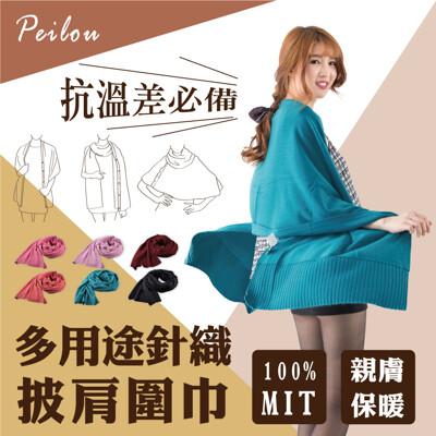 【貝柔】台灣製日系多用途針織披肩外套(6色)