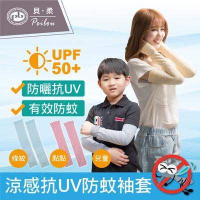 【貝柔】台灣製涼感防蚊抗UV袖套(親子款)