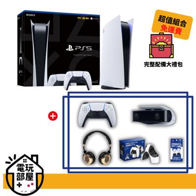 【最後現貨🔥】PS5主機數位版 台灣公司貨+原廠控制器等原廠週邊好禮 全新現貨