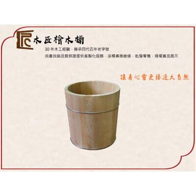 [台灣木匠檜木桶] 檜木泡腳桶  香檜1.5尺(45公分)