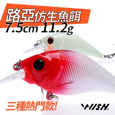 【職業釣魚人】優惠價💰 7.5cm/75mm/11.2g(一組3隻入) 小胖路亞超仿生魚餌